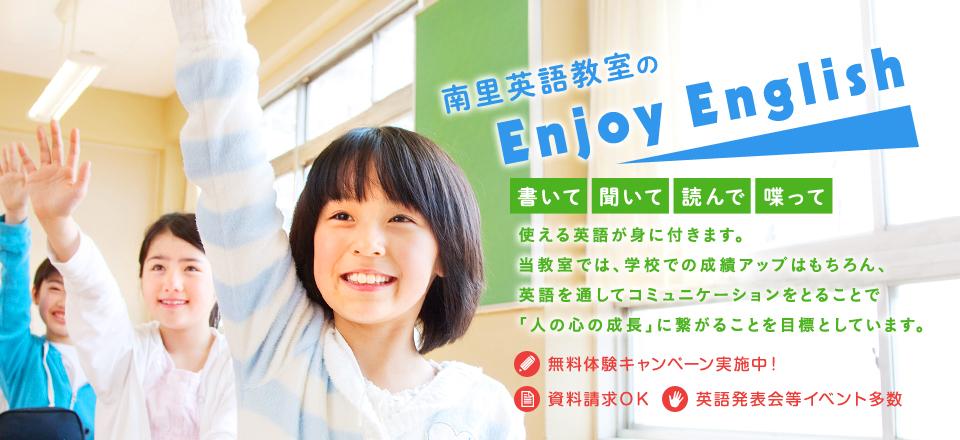 南里英語教室のEnjoy English