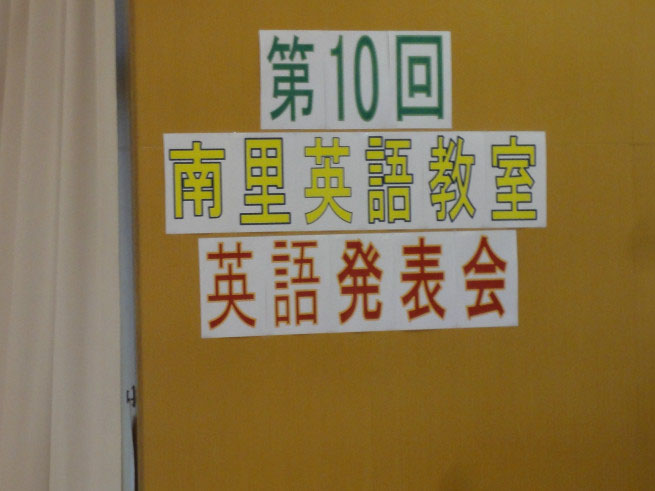 南里英語教室 佐賀県 多久市 学習塾 英会話